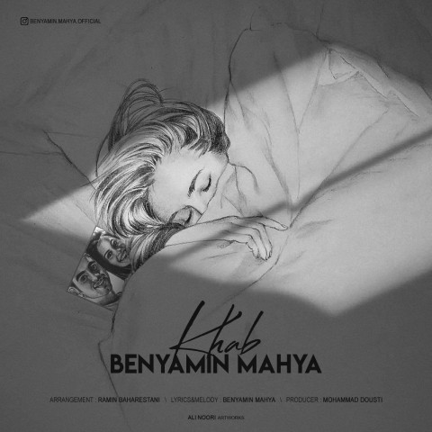 بنیامین محیا خواب | دانلود آهنگ بنیامین محیا به نام خواب