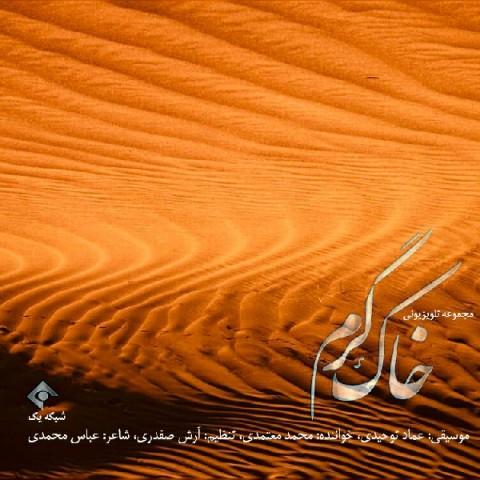 محمد معتمدی خاک گرم | دانلود آهنگ محمد معتمدی به نام خاک گرم