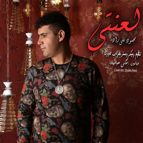 محمود تقی زاده لعنتی | دانلود آهنگ محمود تقی زاده به نام لعنتی