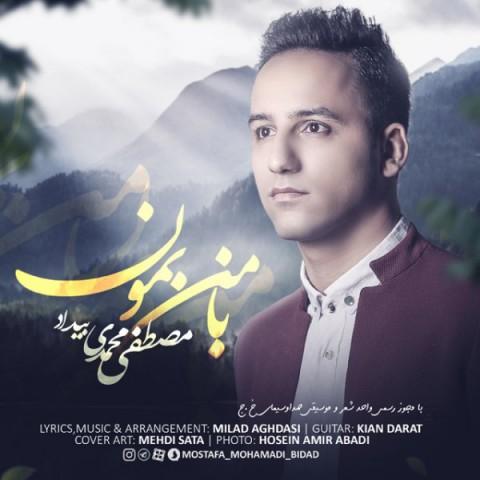مصطفی محمدی بیداد با من بمون | دانلود آهنگ مصطفی محمدی بیداد به نام با من بمون