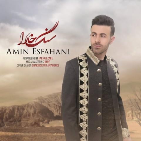 امین اصفهانی سنگ خارا | دانلود آهنگ امین اصفهانی به نام سنگ خارا