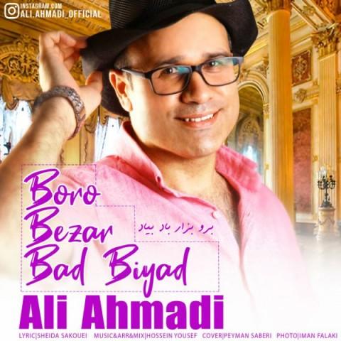 علی احمدی برو بزار باد بیاد | دانلود آهنگ علی احمدی به نام برو بزار باد بیاد