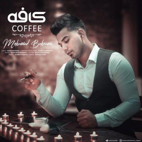 محمد بهرامی کافه | دانلود آهنگ محمد بهرامی به نام کافه