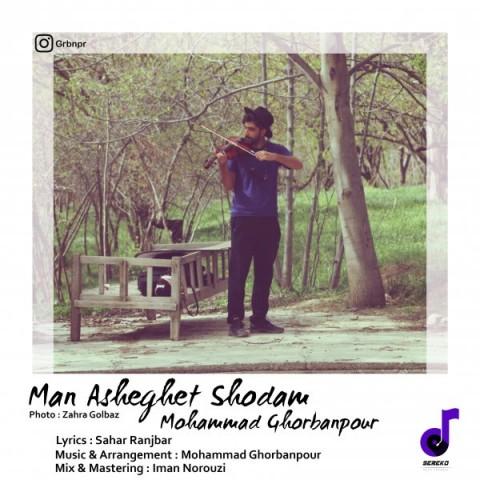 محمد قربان پور من عاشقت شدم | دانلود آهنگ محمد قربان پور به نام من عاشقت شدم