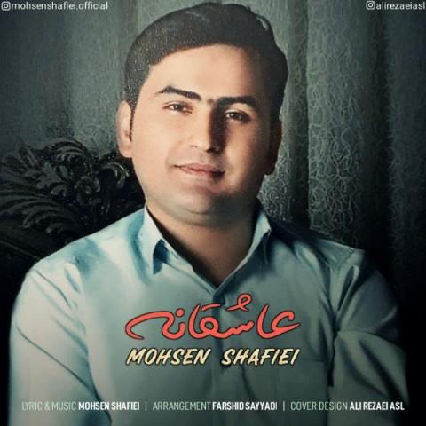محسن شفیعی عاشقانه | دانلود آهنگ محسن شفیعی به نام عاشقانه