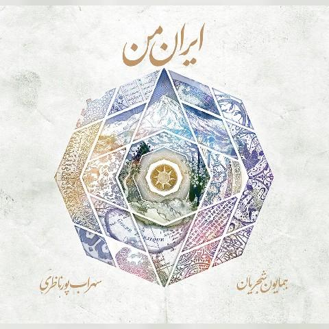 همایون شجریان ایران من   دانلود آلبوم همایون شجریان به نام ایران من