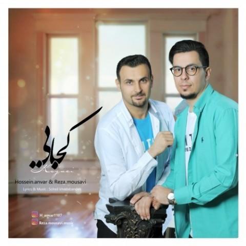 حسین انور و رضا موسوی کجایی | دانلود آهنگ حسین انور و رضا موسوی به نام کجایی