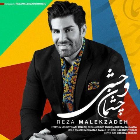 https://nex1music.ir/upload/2019-03-18/reza-malekzadeh-cheshman-vahshi-2019-03-18-19-46-10.jpg