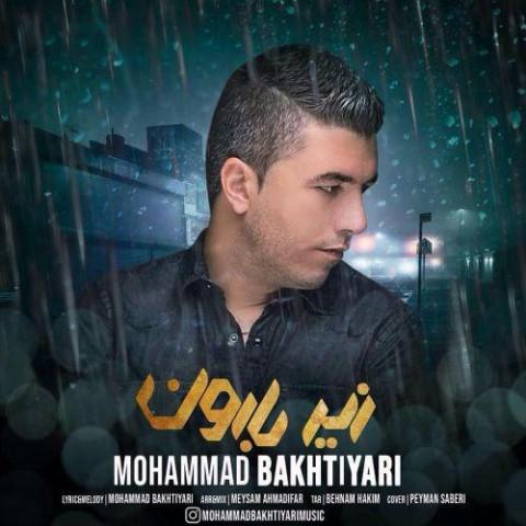 محمد بختیاری زیر بارون   دانلود آهنگ محمد بختیاری به نام زیر بارون