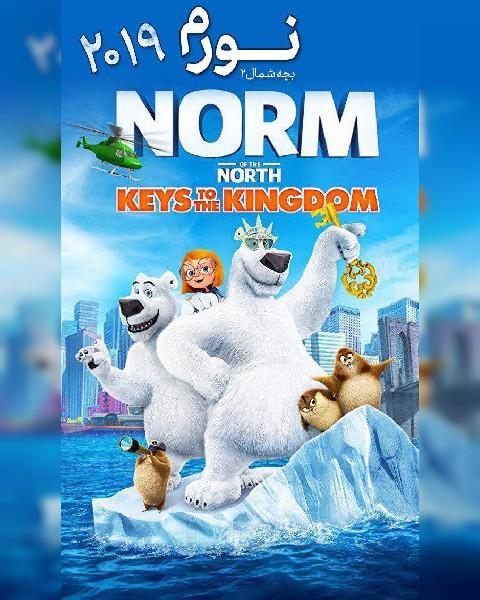 دانلود انیمیشن نورم بچه شمال 2