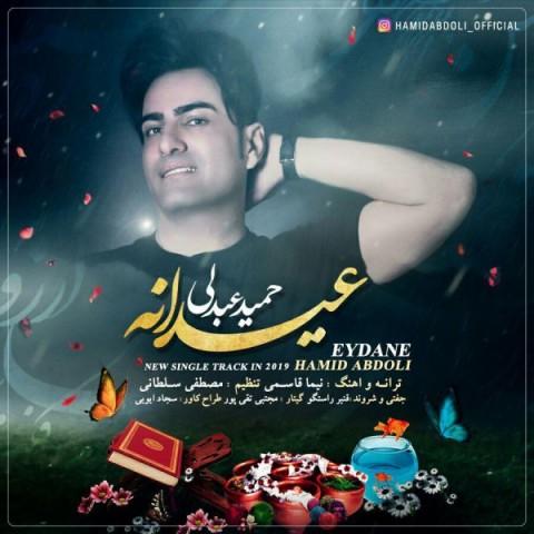 حمید عبدلی عیدانه | دانلود آهنگ حمید عبدلی به نام عیدانه