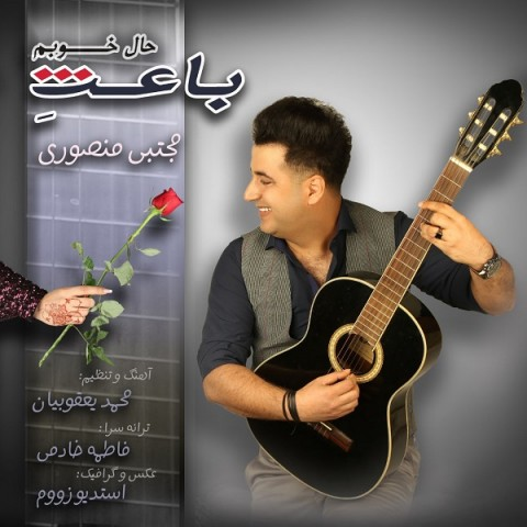 مجتبی منصوری باعث حال خوبم   دانلود آهنگ مجتبی منصوری به نام باعث حال خوبم