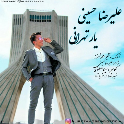 علیرضا حسینی یار تهرانی | دانلود آهنگ علیرضا حسینی به نام یار تهرانی