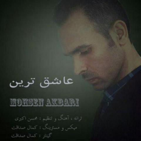 محسن اکبری عاشق ترین | دانلود آهنگ محسن اکبری به نام عاشق ترین