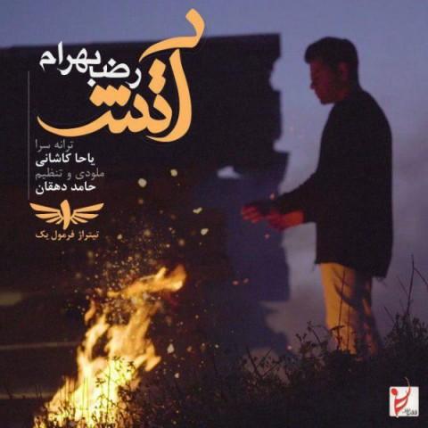 رضا بهرام آتش | دانلود آهنگ رضا بهرام به نام آتش