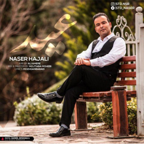 ناصر حاجعلی عید | دانلود آهنگ ناصر حاجعلی به نام عید