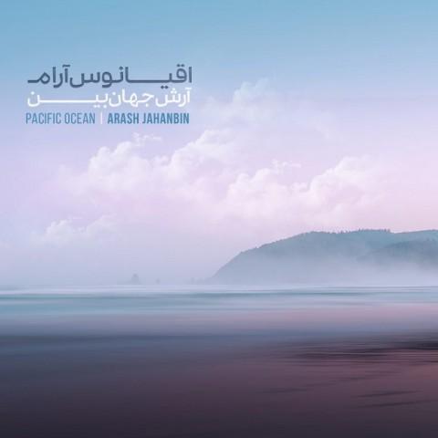 آرش جهان بین اقیانوس آرام | دانلود آلبوم آرش جهان بین به نام اقیانوس آرام
