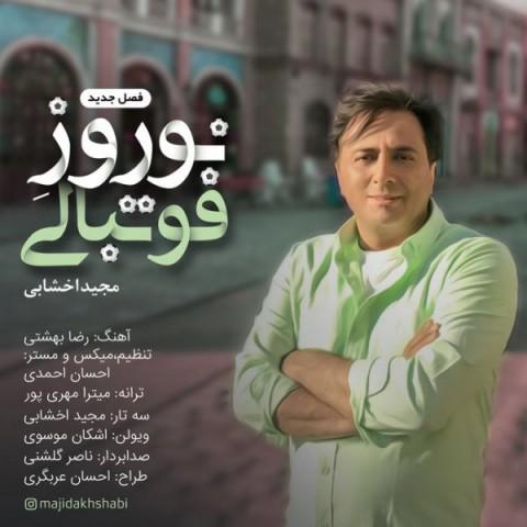 مجید اخشابی نوروز فوتبالی | دانلود آهنگ مجید اخشابی به نام نوروز فوتبالی