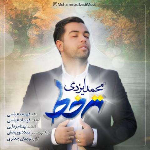 محمد ایزدی ته خط   دانلود آهنگ محمد ایزدی به نام ته خط