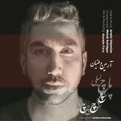 آرمین وطنیان پاچ لیلی | دانلود آهنگ آرمین وطنیان به نام پاچ لیلی