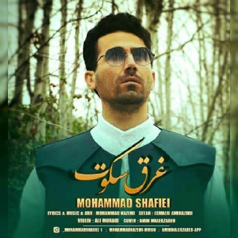 محمد شفیعی غرق سکوت | دانلود آهنگ محمد شفیعی به نام غرق سکوت