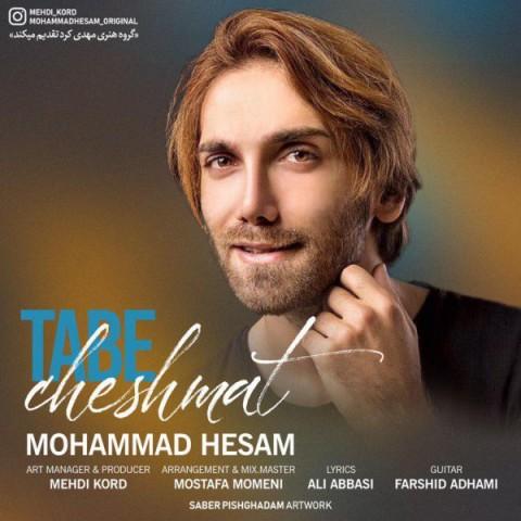 محمد حسام تب چشمات   دانلود آهنگ محمد حسام به نام تب چشمات