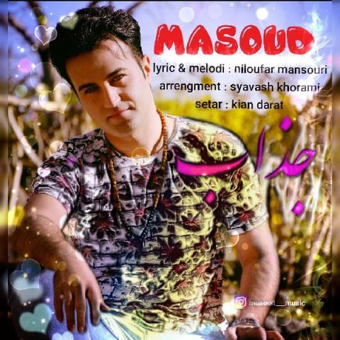 مسعود جذاب | دانلود آهنگ مسعود به نام جذاب