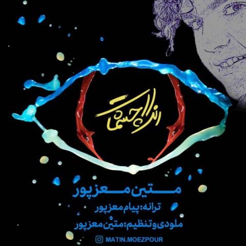 متین معزپور رنگ چشمات | دانلود آهنگ متین معزپور به نام رنگ چشمات