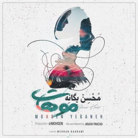 آهنگ محسن یگانه به نام موهات