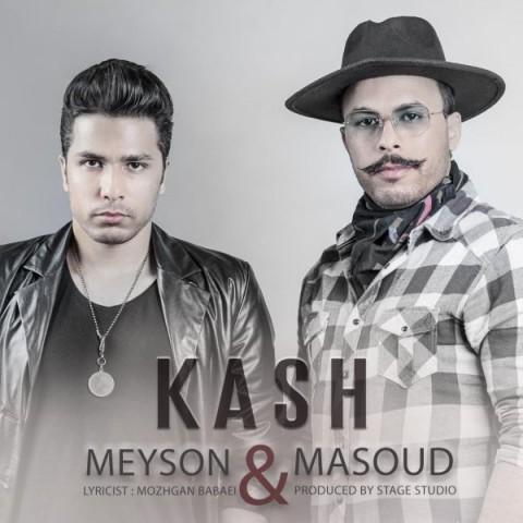 مسعود و میسون کاش | دانلود آهنگ مسعود و میسون به نام کاش