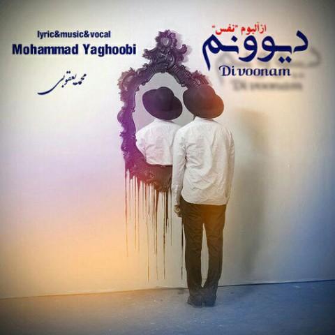 محمد یعقوبی دیوونم | دانلود آهنگ محمد یعقوبی به نام دیوونم