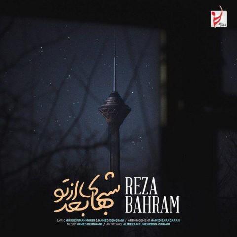 رضا بهرام شبهای بعد از تو | دانلود ورژن جدید آهنگ رضا بهرام به نام شبهای بعد از تو
