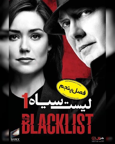 دانلود سریال لیست سیاه، فصل پنجم قسمت اول