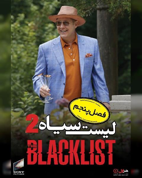 دانلود سریال لیست سیاه، فصل پنجم قسمت دوم