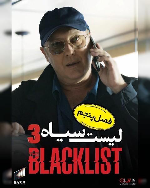 دانلود سریال لیست سیاه، فصل پنجم قسمت سوم