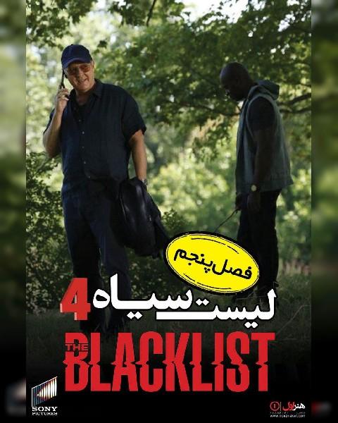 دانلود سریال لیست سیاه، فصل پنجم قسمت چهارم
