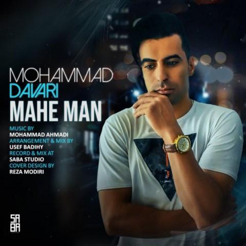 محمد داوری ماه من | دانلود آهنگ محمد داوری به نام ماه من