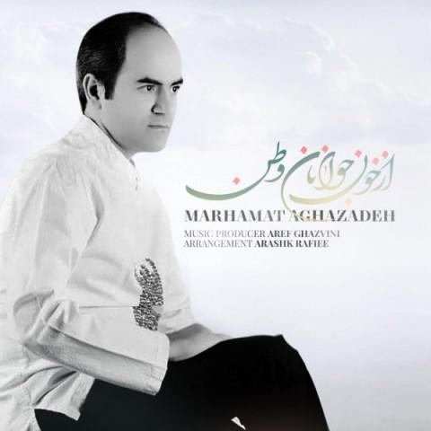 مرحمت آقازاده از خون جوانان وطن | دانلود آهنگ مرحمت آقازاده به نام از خون جوانان وطن