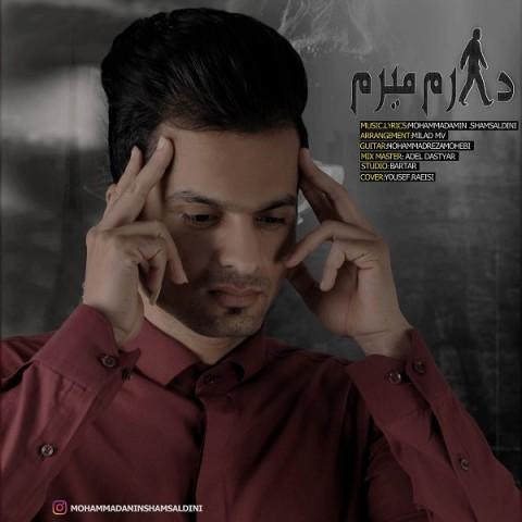 محمد امین شمس الدینی دارم میرم | دانلود آهنگ محمد امین شمس الدینی به نام دارم میرم