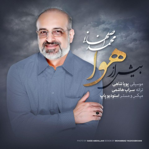 محمد اصفهانی بیش از هوا | دانلود آهنگ محمد اصفهانی به نام بیش از هوا