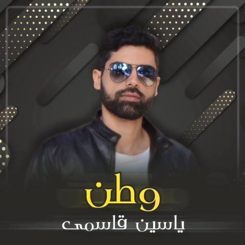 یاسین قاسمی وطن | دانلود آلبوم یاسین قاسمی به نام وطن