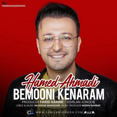 حامد احمدی بمونی کنارم | دانلود آهنگ حامد احمدی به نام بمونی کنارم