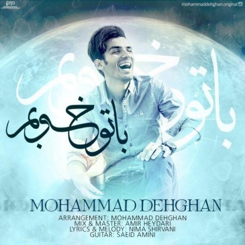 محمد دهقان با تو خوبم | دانلود آهنگ محمد دهقان به نام با تو خوبم