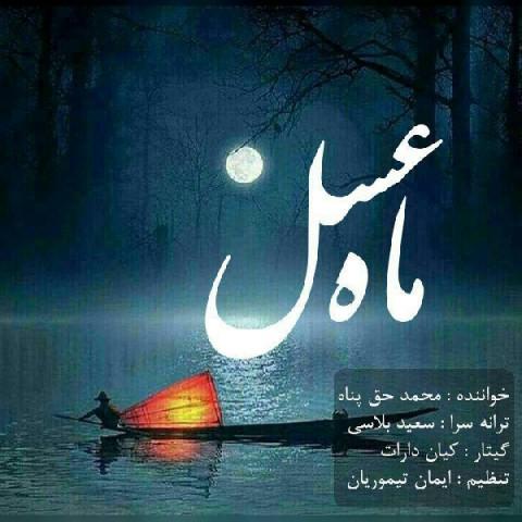 محمد حق پناه ماه عسل | دانلود آهنگ محمد حق پناه به نام ماه عسل