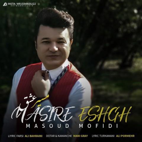 مسعود مفیدی مسیر عشق | دانلود آهنگ مسعود مفیدی به نام مسیر عشق