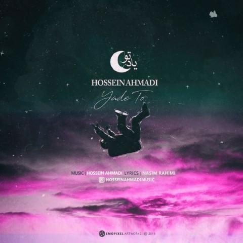 حسین احمدی یاد تو | دانلود آهنگ حسین احمدی به نام یاد تو