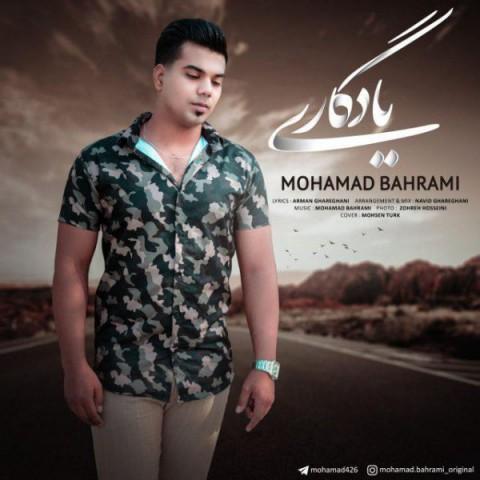 محمد بهرامی یادگاری | دانلود آهنگ محمد بهرامی به نام یادگاری