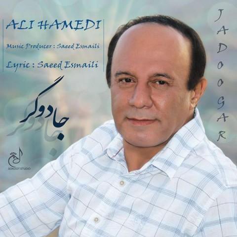 علی حامدی جادوگر | دانلود آهنگ علی حامدی به نام جادوگر