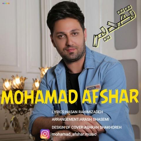 محمد افشار تقدیر | دانلود آهنگ محمد افشار به نام تقدیر