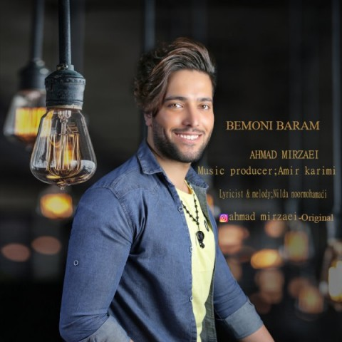 احمد میرزایی بمونی برام | دانلود آهنگ احمد میرزایی به نام بمونی برام